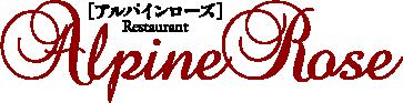 広野町レストラン アルパインローズ
