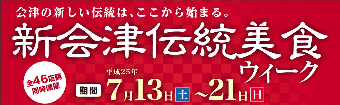 新会津伝統美食ウィーク