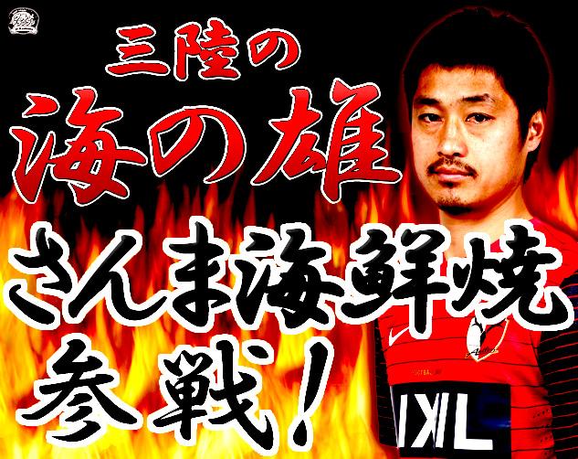 小笠原選手