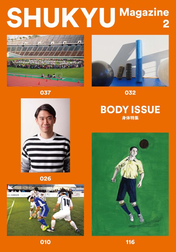 shukyu-02-cover-3000