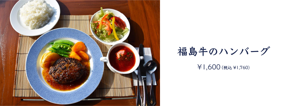 いわき市レストラン NISHI's KITCHEN(ニシズキッチン)